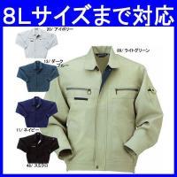 大きいサイズ(6L、7L、8L)にも対応する秋冬/長袖ジャンパー(作業服・ku-32098)です。 ...