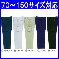 大きいサイズ(130、140、150)にも対応する秋冬/ワンタックカーゴパンツ(作業服・ku-350...