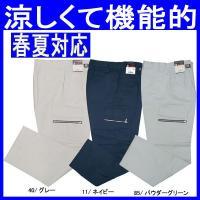 涼しくて機能的な春夏/ツータックカーゴズボン(作業服・ku-35357)です。 綿60%・ポリエステ...