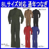 大きいサイズ(8L)も対応する通年/長袖つなぎ服(作業服・ku-49056)です。 綿100%素材で...