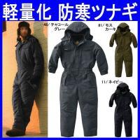 軽いのに暖かく、そして動き易い防寒ツナギ服(防寒服・ku-54187)です。 ポリエステル100%素...