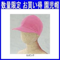 紫外線から守るUVカット加工のカラー園児帽(キッズ帽子・lsz-3300-11)です。 ポリエステル...