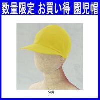 紫外線から守るUVカット加工のカラー園児帽(キッズ帽子・lsz-3300-5)です。 ポリエステル1...