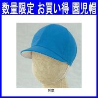 紫外線から守るUVカット加工のカラー園児帽(キッズ帽子・sz-3300-9)です。 ポリエステル10...