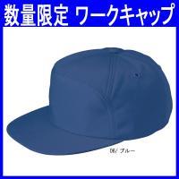 男女兼用のワークキャップ(作業帽子・lsz-AZ-8617)です。 ポリエステル65%・綿35%素材...