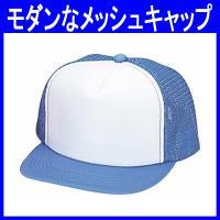 アメリカンなフラットバイザーを配したキャップ(帽子・lsz-bo-mc6621)です。 ポリエステル...