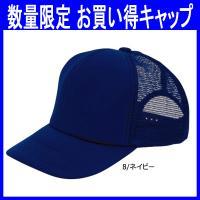 お買い得なアメリカンキャップ(CAP・lsz-MC6615-8)です。 ポリエステル100%の作業帽...