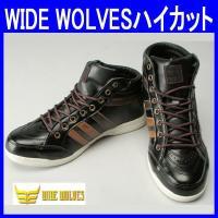 自然な傾斜でデザインしたハイカット安全靴(WIDE WOLVES・ot-WW-351H)です。 甲被...