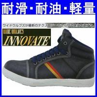 ワイドウルブスの進化形 INNOVATEハイカット安全靴(WIDE WOLVES・ot-WW-353...