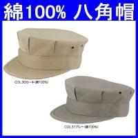後ハトメ型の八角帽(作業帽子・ra-1030)です。 綿100%素材の作業用帽子(バイヤスエン八方型...