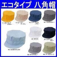 エコマーク認定商品の八角帽(作業帽子・ra-1030eco)です。 再生ポリエステル65%・綿35%...