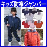 子供パイロットジャンパー(防寒服・si-1777J)は、表面ポリエステル100%で衿ボア仕様のキッズ...