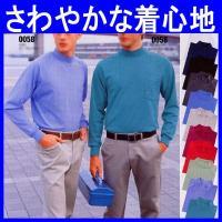 二重織りの裏綿100%交編ハイネックシャツ(作業服・so-0058)です。 表はポリエステル100%...