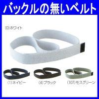 バックルを無くす事でキズを付けにくくした綿マジックテープベルト(so-10075)です。 綿100%...
