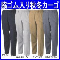 ノータック仕様の秋冬/脇ゴム入りカーゴパンツ(作業服・so-1338)です。 ポリエステル65%・綿...