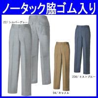 作業シーンを選ばないお手頃価格の春夏/スラックス(作業服・so-139)です。 ポリエステル65%・...