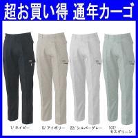 この品質で、この価格!! 作業服メーカーSOWAの通年/カーゴパンツ(作業服・so-1728)です。...