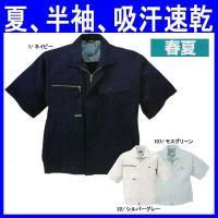 作業服専門メーカーSOWAの半袖ブルゾン(作業服・so-191)です。 ポリエステル65%綿35%素...