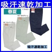 作業服専門メーカーSOWAの春夏/1Pスラックス(作業服・so-199)です。 ポリエステル65%綿...
