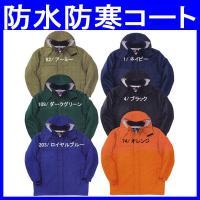 保湿性に優れたアルミメッシュを使用した防水防寒コート(防寒服・so-2806)です。 表/ポリエステ...