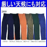 厳しい天候から体を守る防水防寒パンツ(防寒服・so-2809)です。 表地ポリエステル100%素材で...