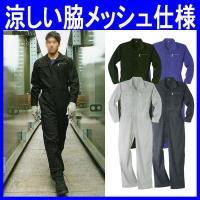 脇メッシュ使用で涼しさアップの春夏/続服(つなぎ服・so-39010)です。 ポリエステル65%・綿...