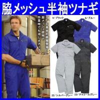 脇メッシュ使用で涼しさアップの半袖続服(つなぎ服・so-39017)です。 ポリエステル65%・綿3...