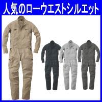 金属が外に出ていない安全設計の通年つなぎ服(作業着・so-39020)です。 ポリエステル63%・綿...