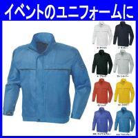 鮮やかな色彩と光沢感の通年/長袖カラーブルゾン(作業服・so-43600)です。 ポリエステル100...