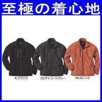 裏ベロア調で至極の着心地の防寒ジャケット(防寒服・so-43800)です。 表:ポリエステル100%...