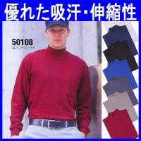 ストレッチ性と吸汗性に優れた長袖ハイネックシャツ(作業服・so-50108)です。 綿100%素材の...