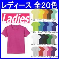 汗のニオイの分解消臭機能が付いたレディース半袖Tシャツ(作業服・so-51022)です。 綿100%...