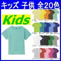 汗のニオイの分解消臭機能が付いたキッズ半袖Tシャツ(作業服・so-51023)です。 綿100%素材...