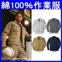 製品洗い加工によるソフトな着心地の秋冬/長袖ブルゾン(作業服・so-5773)です。 綿100%で、...