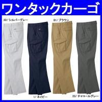製品洗いによるソフトな着心地の秋冬/カーゴパンツ(作業服・so-5778)です。 綿100%で火を扱...