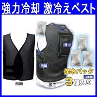 メッシュ素材が冷気を通す春夏/保冷剤付きメッシュベスト(作業服・so-80036)です。 ポリエステ...