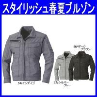 ハードワーク対応のスタイリッシュモデルの春夏/長袖ブルゾン(作業服・so-873)です。 綿60%・...