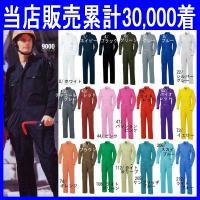 背ノーフォーク使用の通年つなぎ服(続服・so-9000)です。 綿100素材で豊富なカラー展開のSO...