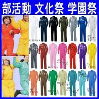 SS〜6Lサイズ、全20カラーとバリエーション豊富なつなぎ服。学園祭(文化祭)の衣裳として、 中学生...