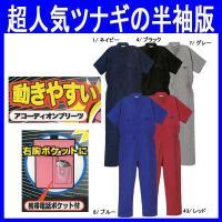 優れた吸汗性のSOWA半袖続服(つなぎ服・so-9007)です。 綿100%のやさしい肌触りのツナギ...