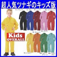 全7カラーの通年/キッズ続服(作業服・so-9009 ツナギ服)です。 綿100%素材で、親子ペアも...