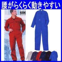腰アコーディオンプリーツで動きやすい通年/続服(つなぎ服・so-9200)です。 ポリエステル65%...