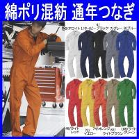 腰の曲げ伸ばしが楽々な通年つなぎ服(続服・so-9300)です。 ポリエステル65%・綿35%素材で...