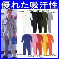 吸汗性に優れたアコーディオン仕様のつなぎ服(続服・so-9800)です。 綿100%素材のツナギ服(...