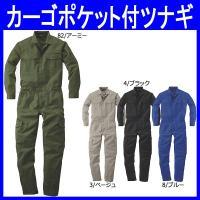 綿高混紡率のヘリンボーン素材使用の通年/続服(つなぎ服・so-9910)です。 綿60%・ポリエステ...