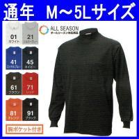 大きいサイズ(5L)にも対応する通年/長袖ハイネックシャツ(作業服・to-1085)です。 綿60%...