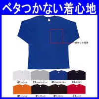 作業服専門のメーカーが作る快適な通年/長袖Tシャツ(作業着・to-1095)です。 綿60%・ポリエ...