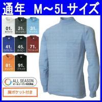 大きいサイズ(5L)にも対応する通年/長袖ハイネックシャツ(作業服・to-2085)です。 ポリエス...