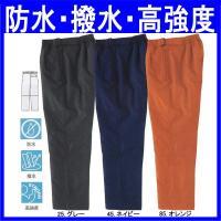 高度な防水機能を持つ防寒パンツ(防寒服・to-5722)です。 ポリエステル100%の防寒着は、撥水...