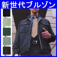 ポリエステル100%素材の秋冬ブルゾン(作業服・to-7116)です。 のびのびタイプで形態安定性も...